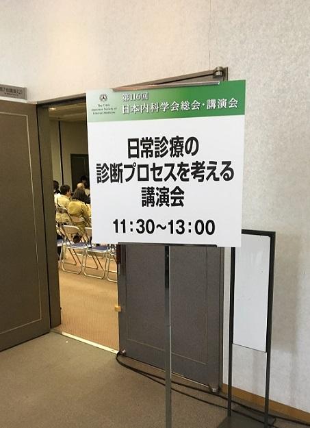 内科学会総会7