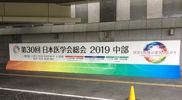 日本医学会総会