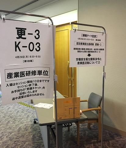 日本医学会総会3