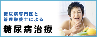 糖尿病専門医と管理栄養士による糖尿病治療 糖尿病指導