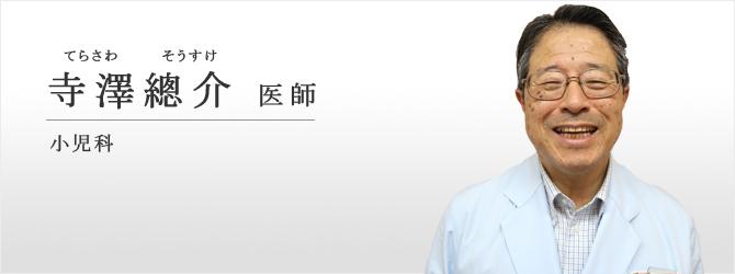 寺澤總介医師 小児科