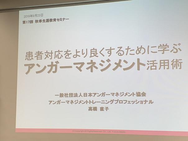日本プライマリケア連合学会秋季セミナー4