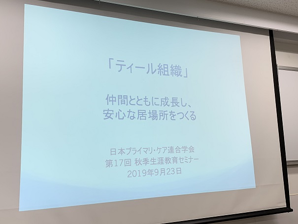 日本プライマリケア連合学会秋季セミナー1