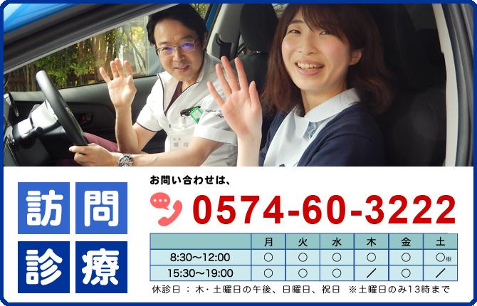 梶の木内科医院は訪問診療を行っています。