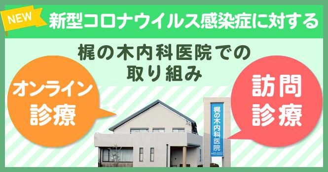 梶の木内科医院のオンライン診療・訪問診療