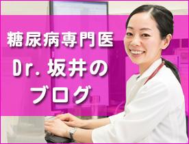 糖尿病専門医Dr.坂井のブログ